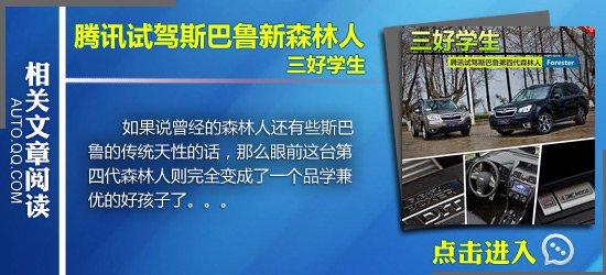 指南者对比森林人 25万元美日进口SUV之争
