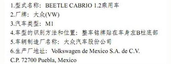 [国内车讯]全新甲壳虫敞篷版有望4月上市