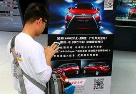 活动网友在广汽丰田展台扫码参加抽奖