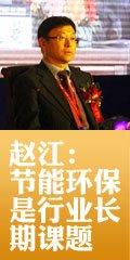 赵江:节能环保同样是润滑油行业长期课题