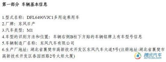 直指汉兰达 曝东风日产国产SUV新车消息