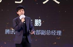 陈鹏:腾讯内容开放平台要为行业全面赋能