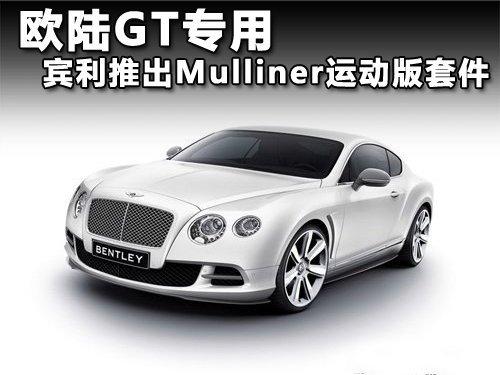 欧陆GT专用 宾利推出Mulliner运动版套件
