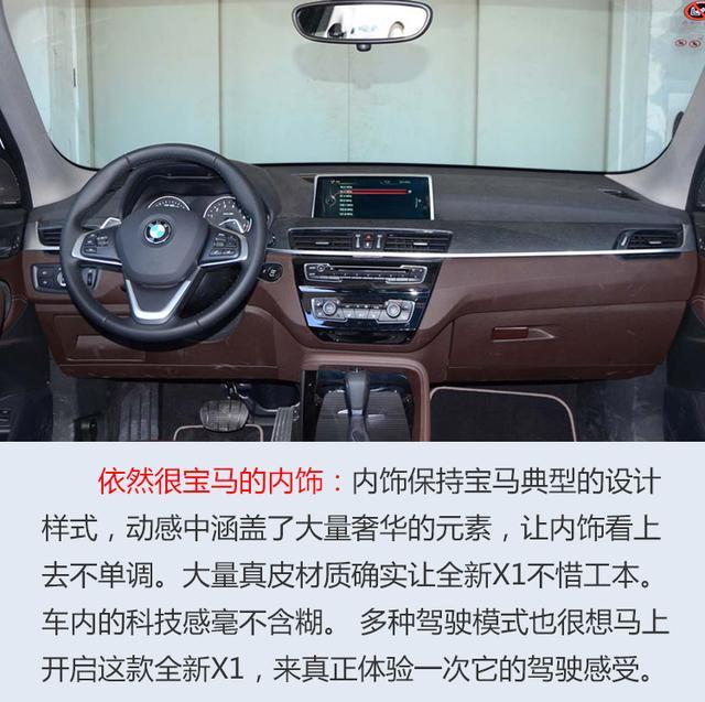 全新国产宝马X1上市 售价28.6-43.9万元