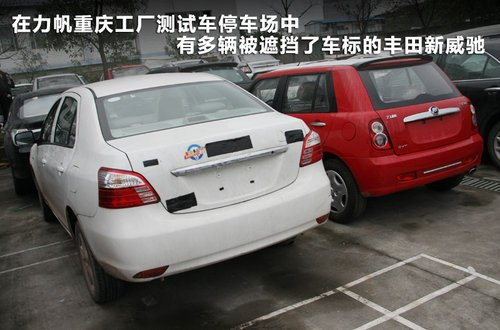 力帆新一代520独家首曝 仿丰田威驰设计