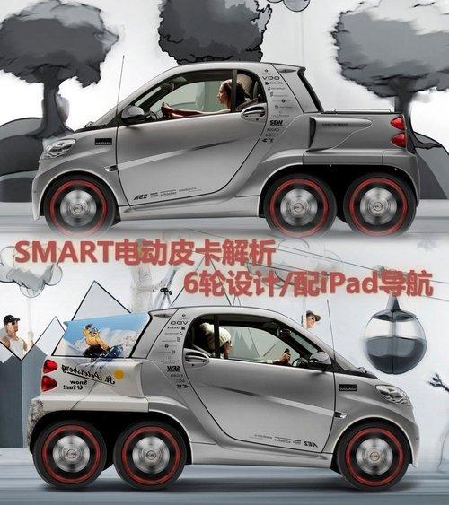 Smart电动皮卡解析 6轮设计/配iPad导航