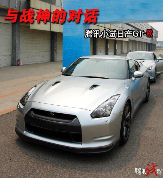 与战神的对话 腾讯赛道小试日产GT-R