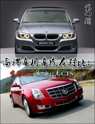 高端车用车成本对比第四期 宝马335iPK CTS