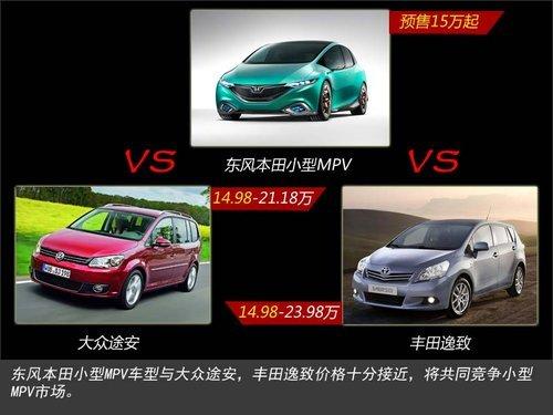 """东风本田""""自主""""研发新MPV 预售15万起"""