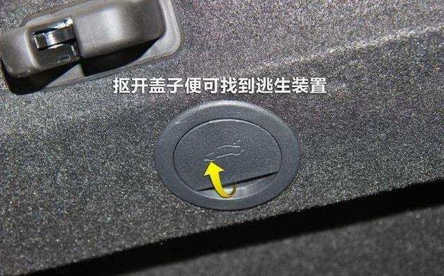 不要小看车上这两个位置 知道的话紧急情况可以救命