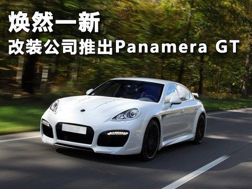 TechArt推出保时捷Panamera GT 焕然一新