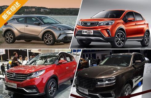 国内市场迎来4款全新SUV车型 哪个会成爆款?