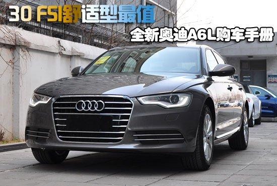30 FSI舒适型最值 全新奥迪A6L购车手册