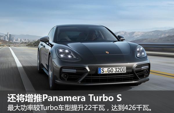保时捷全新Panamera增顶配版 搭混动系统