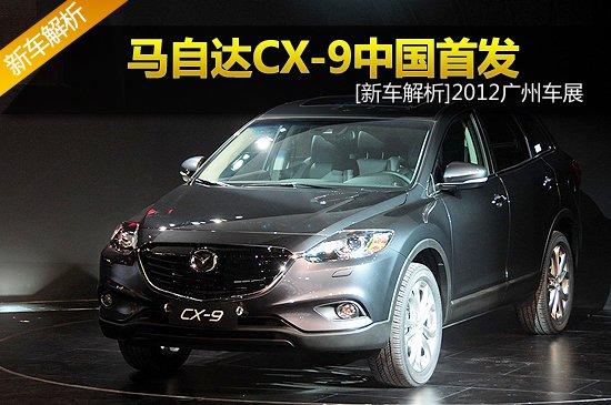 [新车解析]马自达CX-9广州车展中国首发