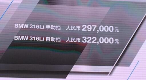 华晨宝马316Li成都车展上市 售29.7-32.2万