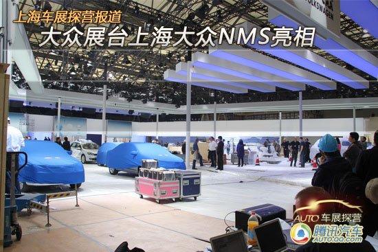 上海车展探营报道 上海展台大众NMS曝光