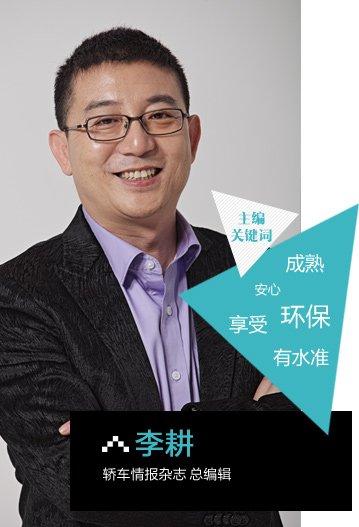 轿车情报杂志总编辑 李耕