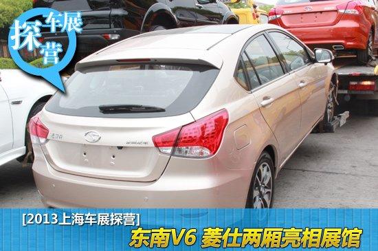 [上海车展探营]东南V6 菱仕两厢亮相展馆