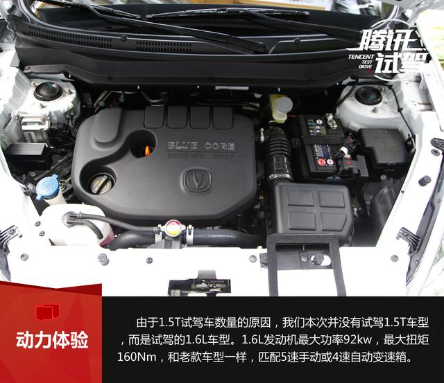 试驾2016款长安CS35 安全/科技全面升级