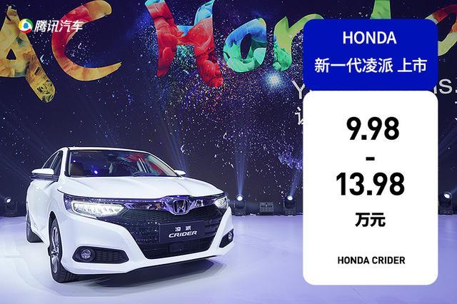 售9.98-13.98万<A href=?auto/BYD/yuan.html TARGET=_blank><u><font color=#0000FF>元</font></u></a> <A href=?auto/Guangzhou_Honda/ TARGET=_blank><u><font color=#0000FF>广汽本田</font></u></a><font color=#cccccc  class=unnamed1>[<A href=?auto/Guangzhou_Honda/price.html TARGET=_blank><u><font color=#cccccc >报价</font></u></a> <A href=?auto/Guangzhou_Honda/4S.html TARGET=_blank><u><font color=#cccccc >4S店</font></u></a>]</font>新一代<A href=?auto/Guangzhou_Honda/lingpai.html TARGET=_blank><u><font color=#0000FF>凌派</font></u></a>面市
