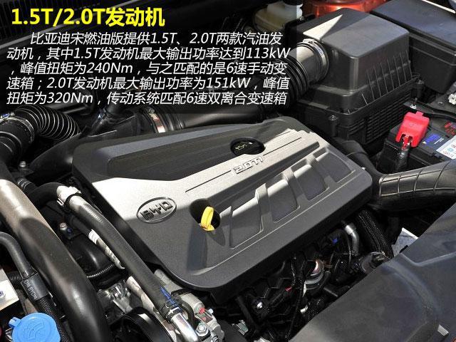 比亚迪宋购车手册 推荐1.5TI/2.0TID豪华型