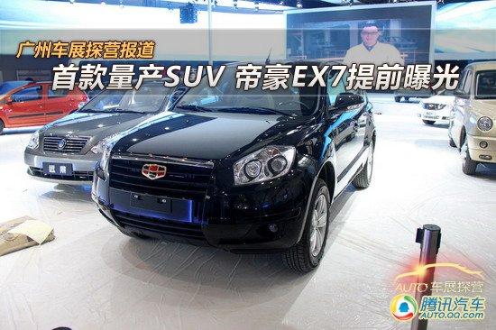 [车展探营]首款量产SUV 帝豪EX7提前曝光