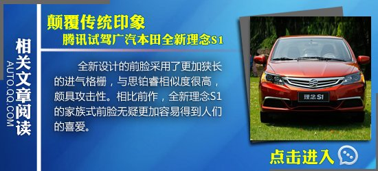 [国内车讯]全新理念S1将于5月27日上市
