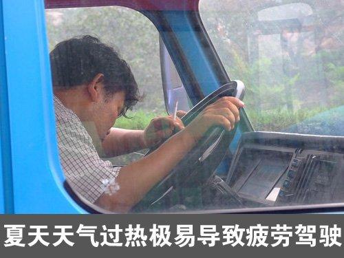 疲劳驾驶居首 夏日七大不良用车习惯