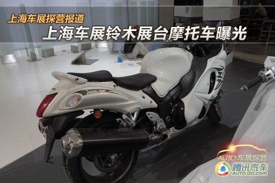 上海车展探营报道 铃木展台摩托车曝光