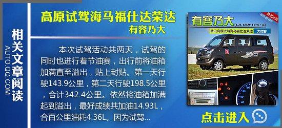 海马福仕达荣达上市 售3.98万起高清图片
