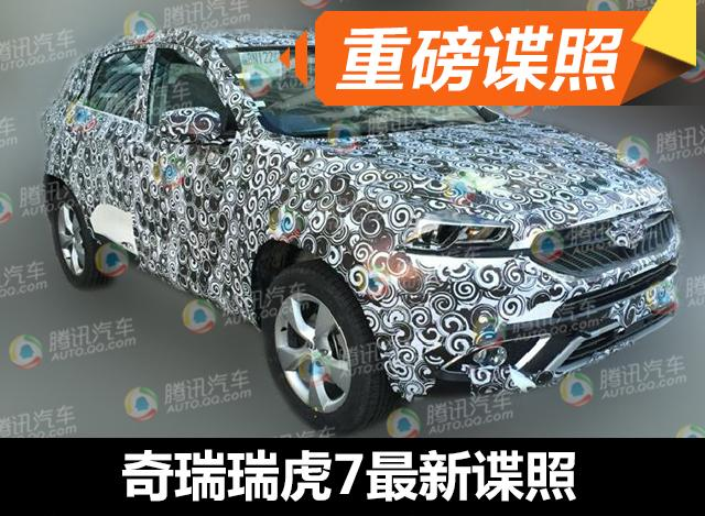 奇瑞瑞虎7最新谍照曝光 8月首发