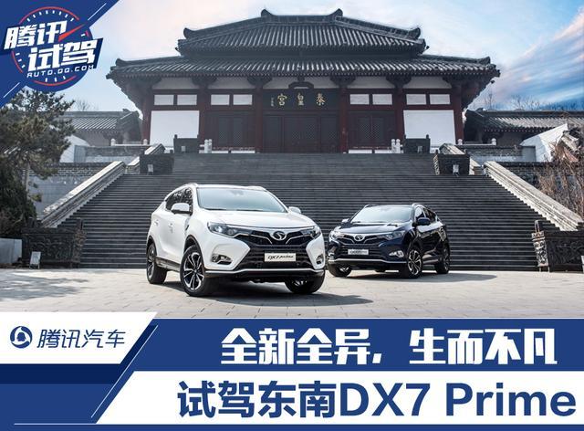 全新全异 生而不凡 试驾东南DX7 Prime