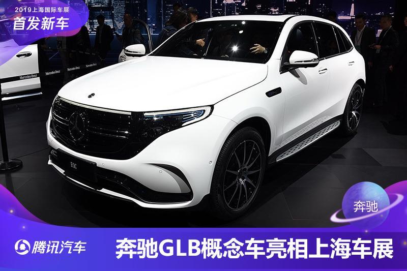 奔驰GLB概念车亮相上海车展 定位紧凑级SUV