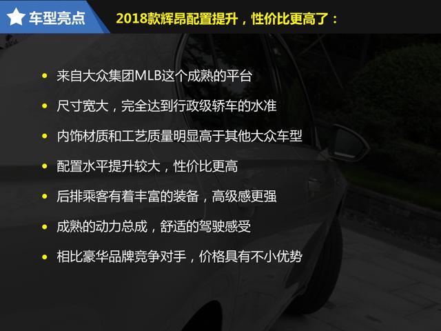腾讯试驾上汽大众2018款辉昂 换一种活法?