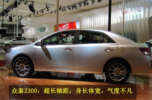 上海车展实拍众泰家轿Z300 年内领衔上市