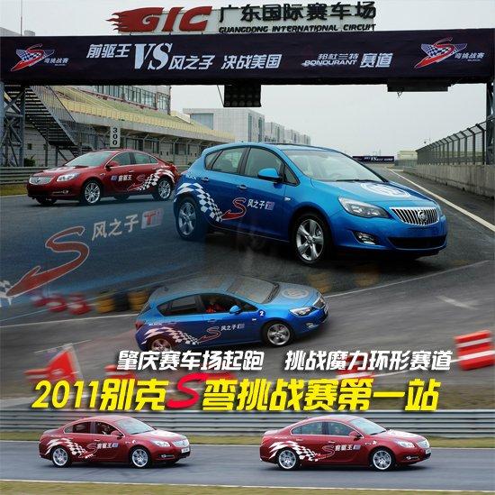 2011别克S弯挑战赛第一站 肇庆赛车场起跑