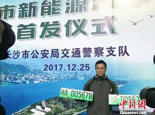 长沙正式启用新能源汽车号牌 以绿色为主调