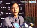 视频:广州车展上海通用馆采访吴彦祖