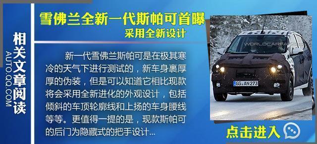 [海外车讯]雪佛兰计划推出全新紧凑级SUV