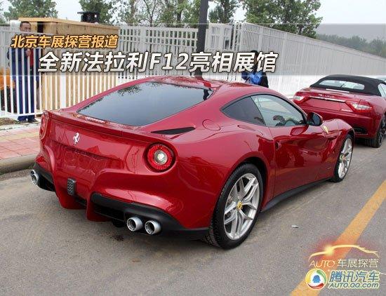 [北京车展探营]全新法拉利F12亮相展馆
