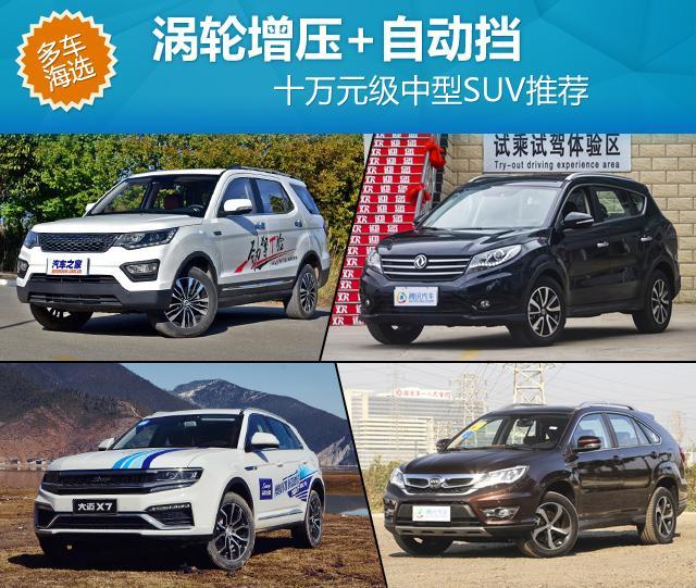 涡轮增压+自动挡 十万元级中型SUV推荐