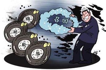 锦湖轮胎4月15日起开始实施召回