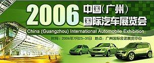 2006年广州国际车展