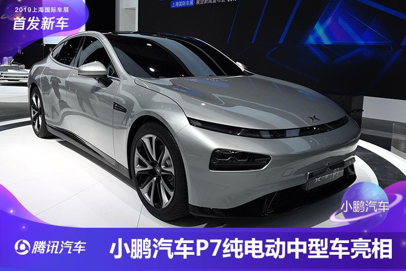 纯电动中型四门轿车 小鹏汽车P7首发亮相