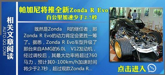 [海外车讯]帕加尼推绝版Zonda车型 仅一台