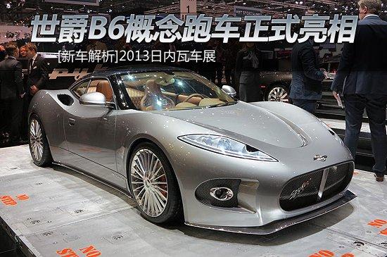 [新车解析]世爵B6概念跑车亮相日内瓦车展