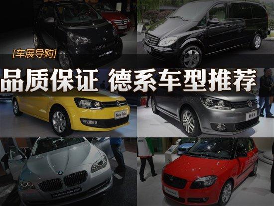 [车展导购]品质的保证 车展德系车型推荐