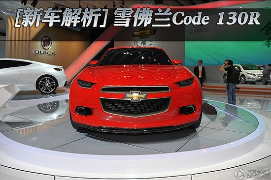 [新车解析]雪佛兰Code 130R概念车亚洲首发