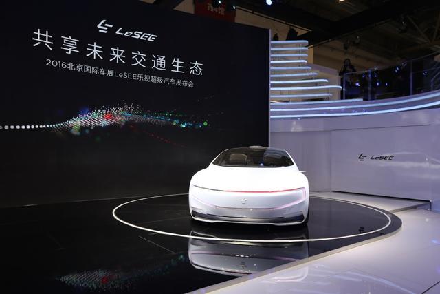 乐视超级汽车LeSEE首秀北京车展 变革者已在路上